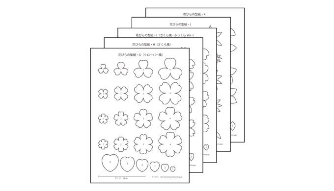 お花の型紙集・2