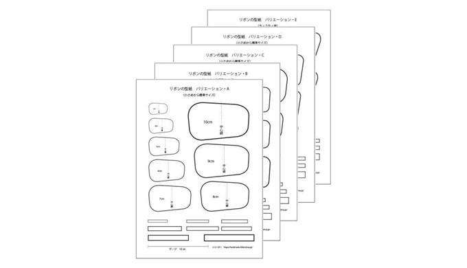 リボンの型紙 バリエーション・A B C D E