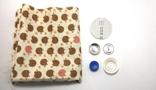 くるみボタンの作り方・1(押し込むタイプ)