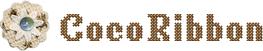 【ココリボン】 ヘアゴム・ヘアアクセサリー・リボンの作り方