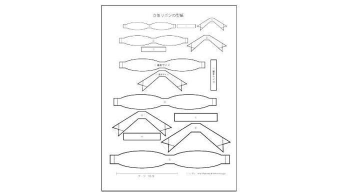 立体リボンの型紙