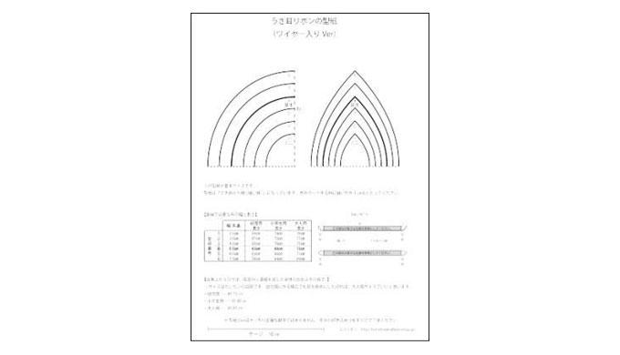 うさ耳リボンのカチューシャ(ワイヤー入り)の型紙